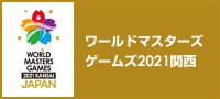 ワールドマスターズゲームズ2021関西組織委員会公式サイト
