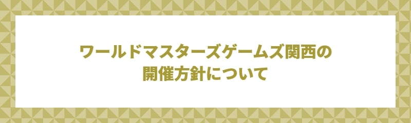 ワールドマスターズゲームズ2021関西の延期について